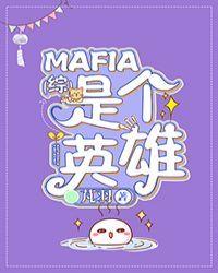 [综]mafia是个英雄
