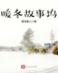 暖冬故事坞