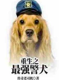 重生之最强警犬